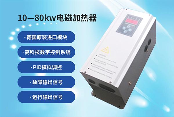 山东3.5千瓦电磁加热控制器