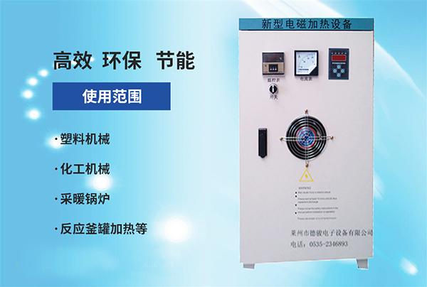 山东电磁加热柜式机